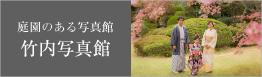 竹内写真館オフィシャルサイト