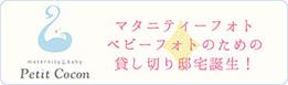 埼玉県のフォトスタジオ マタニティ&ベビー プチココン(Petit Cocon)